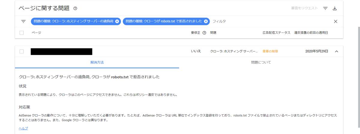 f:id:samurai-deka:20200530124135p:plain