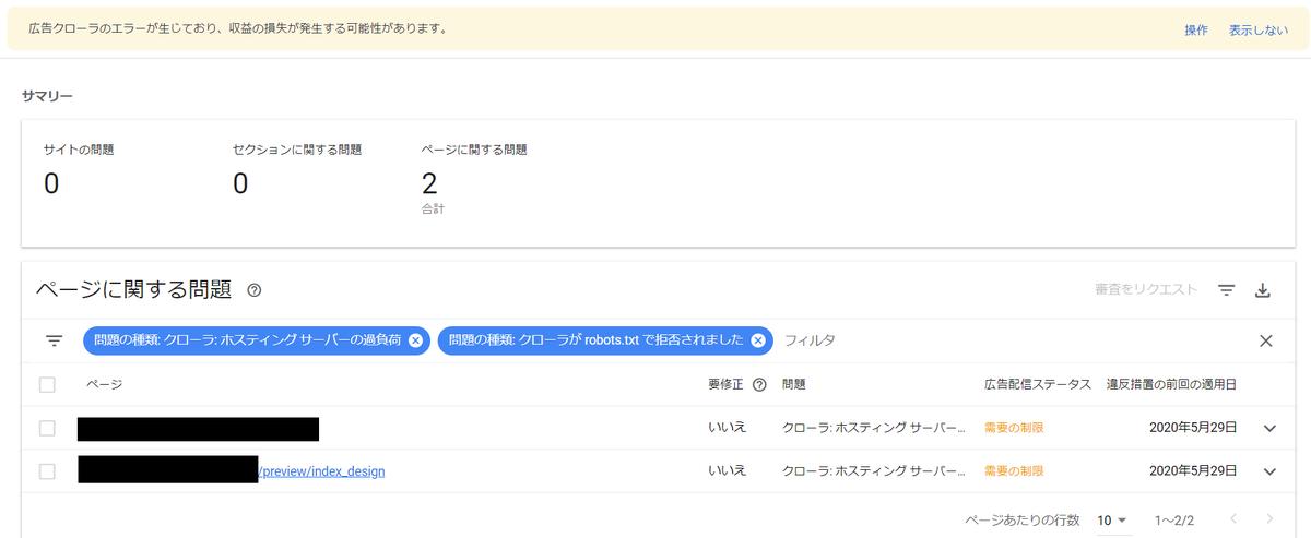f:id:samurai-deka:20200531155037p:plain
