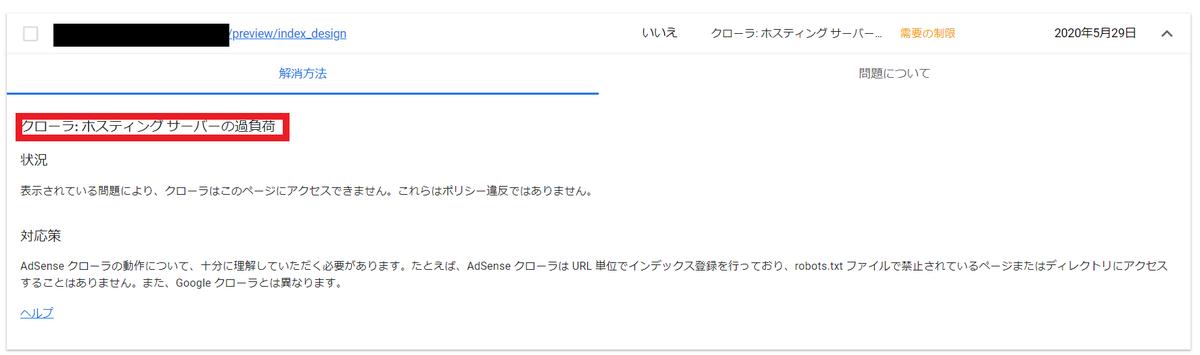 f:id:samurai-deka:20200531155237p:plain