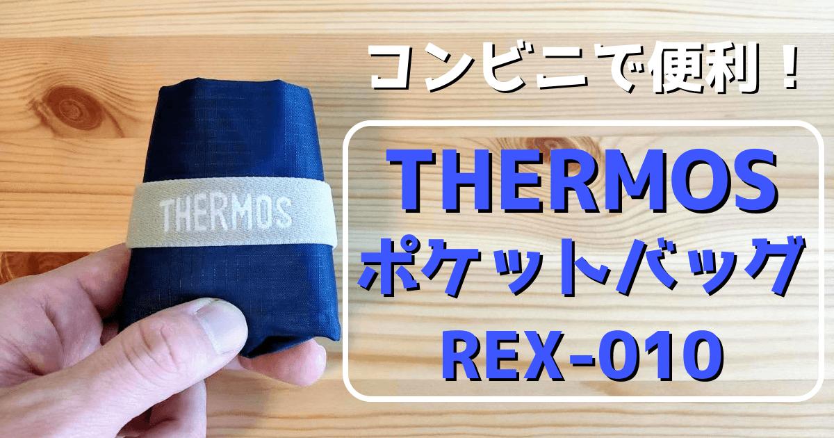 サーモスのエコバッグ REX-010
